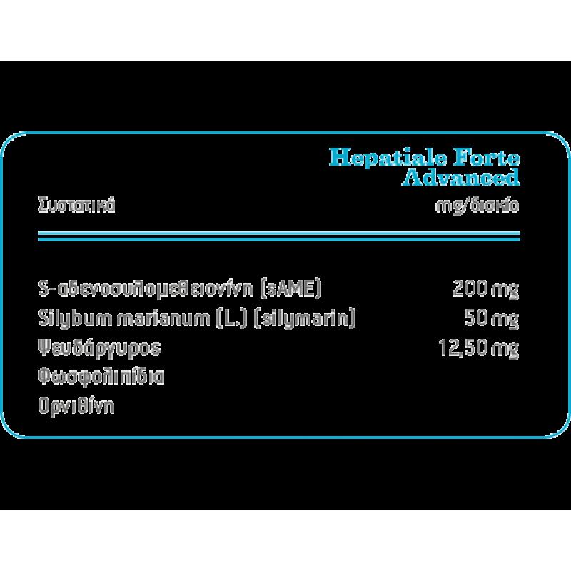 Hepatiale Advanced Ηπατοπροστατευτικό συμπλήρωμα διατροφής για σκύλους και γάτες 30 tabs ΘΕΡΑΠΕΥΤΙΚΑ ΣΚΕΥΑΣΜΑΤΑ ΣΚΥΛΟΥ
