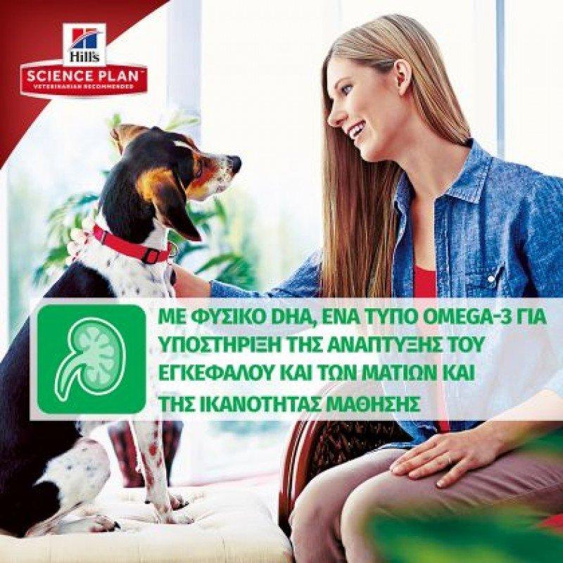 Hill's Science Plan Puppy Small & Mini Για Σκύλους Με Κοτόπουλο 1,5KG ΞΗΡΑ ΤΡΟΦΗ ΣΚΥΛΟΥ